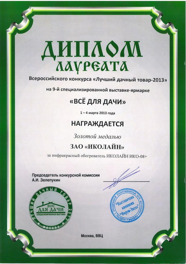 """Инфракрасный обогреватели для дачи """"ИкоЛайн"""" - лучший дачный товар 2013 года!"""